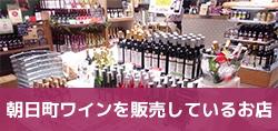 朝日町ワインを販売しているお店