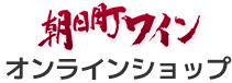 朝日町ワインオンラインショップ