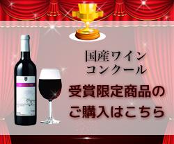 国際ワインコンクール 受賞限定商品のご購入はこちら