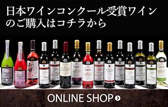 受賞ワイン|「ONLINE SHOP」