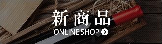 新商品|「ONLINE SHOP」